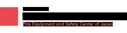 一般財団法人日本消防設備安全センター